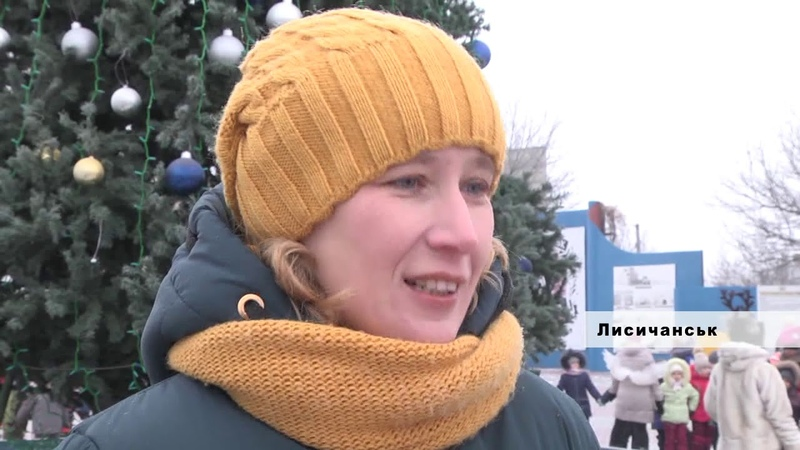 Відкриття міської ялинки у Лисичанську