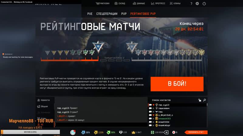 Warface ПАБЛИК - С ПОДПИСЧИКАМИ 2