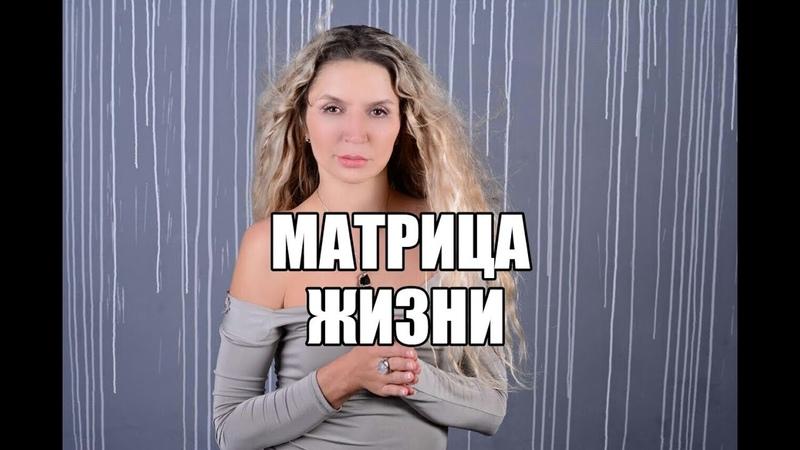 Юджиния Квант. *Исцеление Матрицы Жизни*