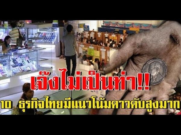 เตือนแล้วนะ เผย 10 อันดับ ธุรกิจในไทย ที่ม3