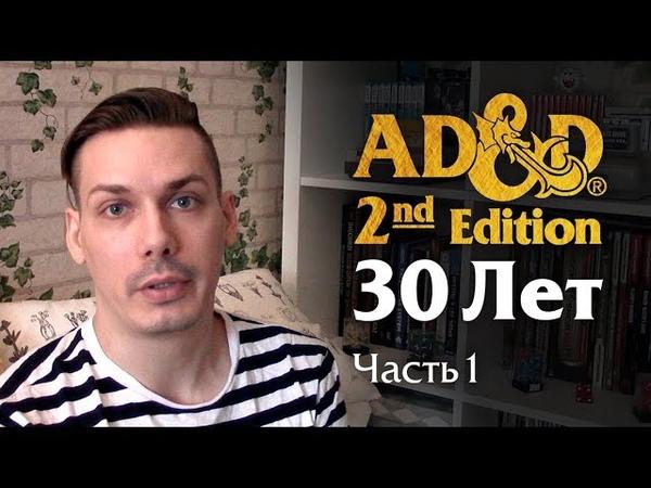 Второй редакции ADD 30 лет. Часть 1 нюхаем Players Handbook
