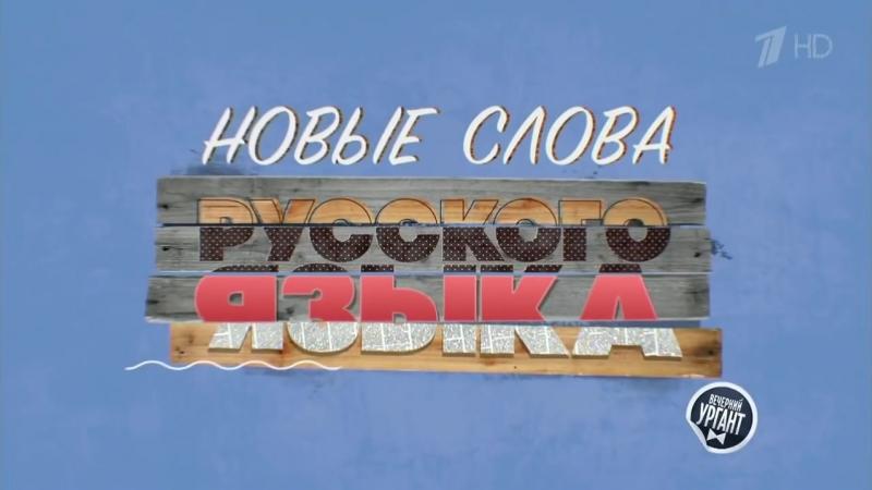 Вечерний Ургант. Новые слова русского языка. (07.09.2016)