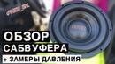 ОБЗОР сабвуфера EDGE EDB12D2X E7 ЗАМЕРЫ ДАВЛЕНИЯ miss spl