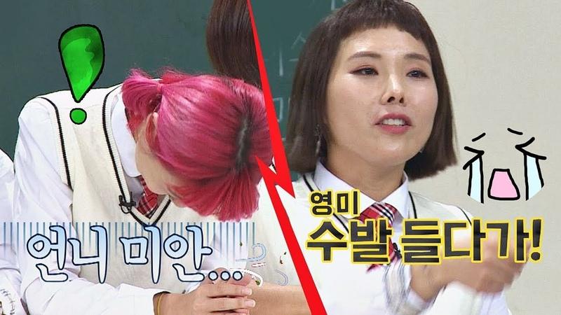 17 нояб. 2018 г.안영미(Ahn Young-mi) 선배 수발 들다가 눈물 쏙↗뺀 신봉선(Shin Bongseon) 언니 아는 형님(Knowing