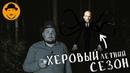 СЛЕНДЕРМЕН, СТЕЙТЕМ, ШПИОН, МЕГАЛОДОН – Обзор Премьер