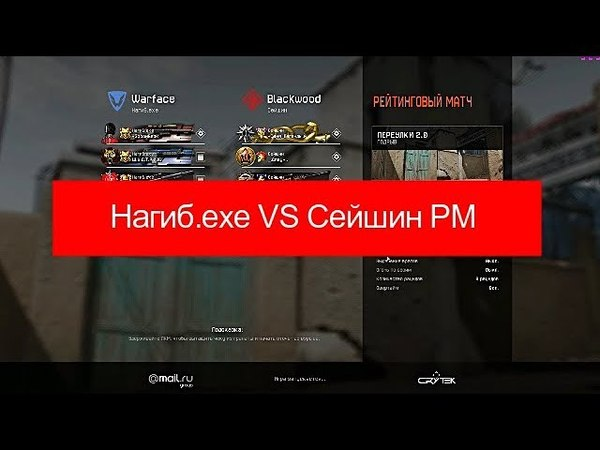 Нагиб.ехе vs. Сейшин КВ на РМ