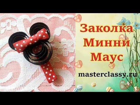 Tutorial: Minnie Mouse Hair Clip. Украшения для девочек. Заколка из лент. Минни МАУС. Видео урок