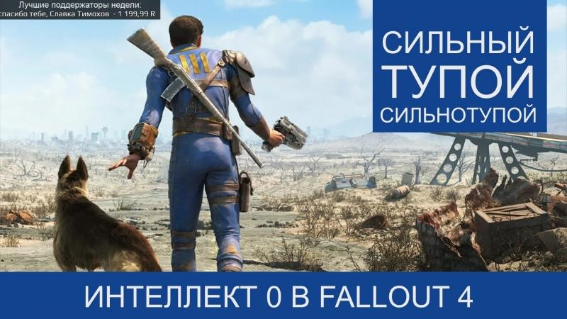 Fallout4. Глава 13. Ссоримся с братством стали.