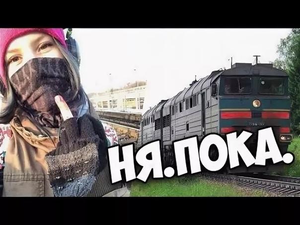 Ня пока Ня пока (точнее, ня.пока либо няпока) мем из Вконтакте, также популярный в 2015 году хештег, также выражение, популярное у депрессивной школоты. Состоит из слов прощания («пока»), и