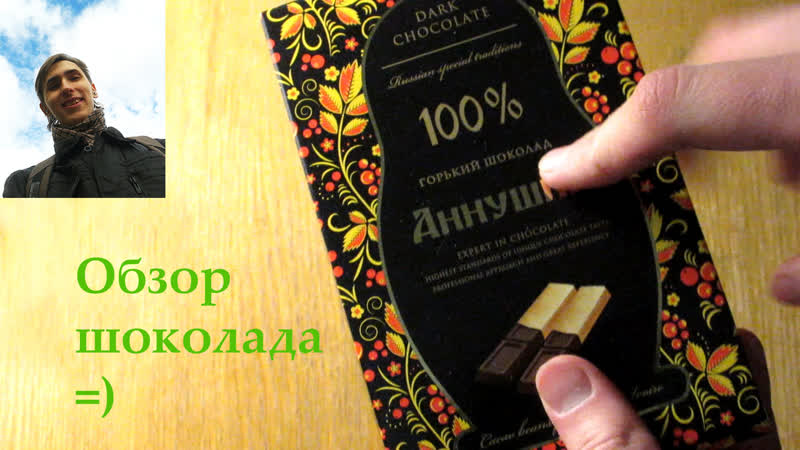 мой Обзор шоколад 100% какао Волшебница Аннушка