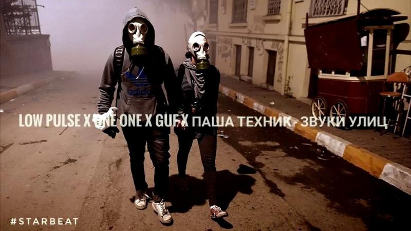 Low pulse x one one x guf x паша техник - звуки улиц