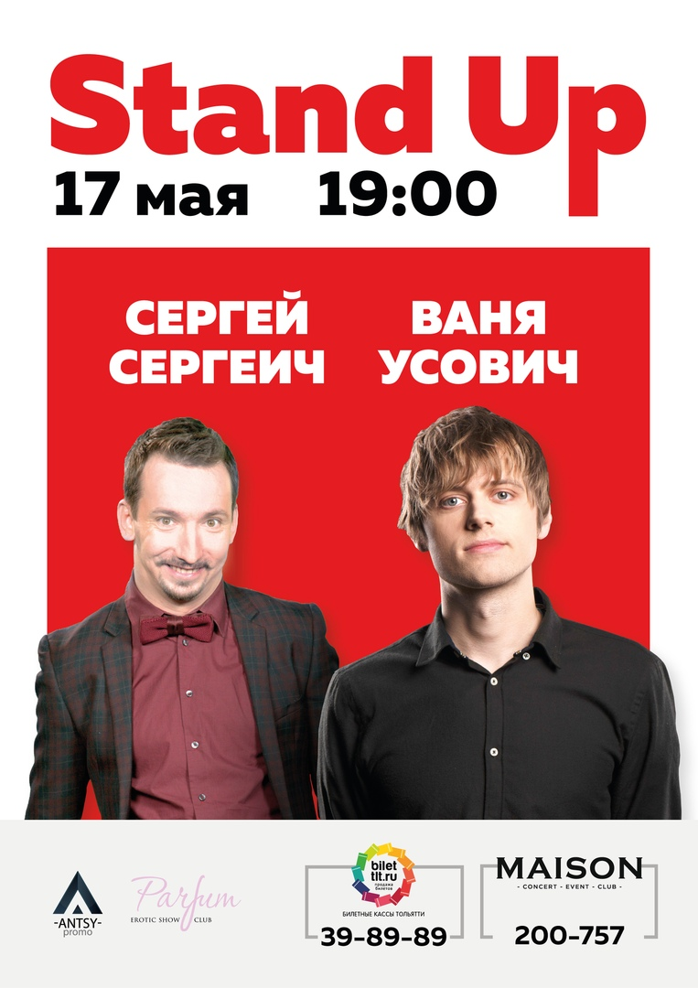 Афиша Тольятти 17.05 / STAND UP / СЕРГЕИЧ / УСОВИЧ / MAISON