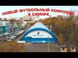 РФЛ-Арена. Футбольный комплекс (манеж) в г. Самара