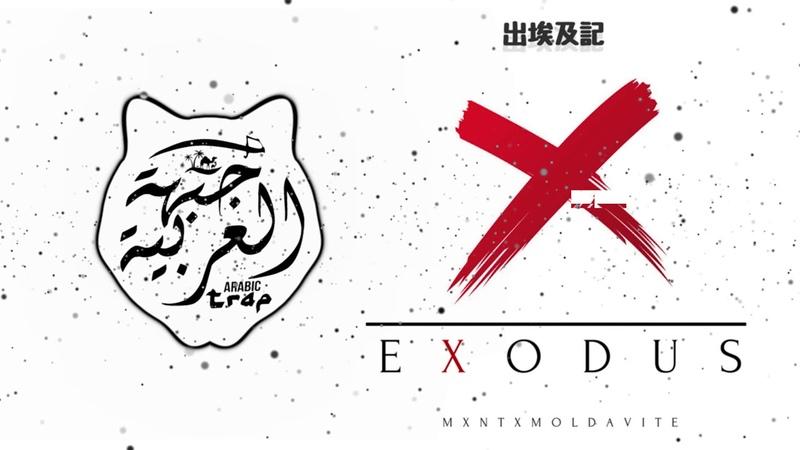 Moldavite x MXNT - EXODUS ( Trap Bass )