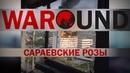 Что такое Сараевские розы - Югославские войны