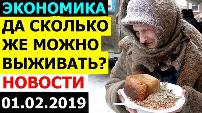 ПОВАЛЬНАЯ НИЩЕТА В РОССИИ КАК ПУТИН ДОПУСТИЛ ТАКОЕ 01.02.2019