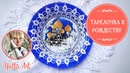 Роспись декоративной тарелочки к Рождеству ☃️ Мастер класс Ютты Арт