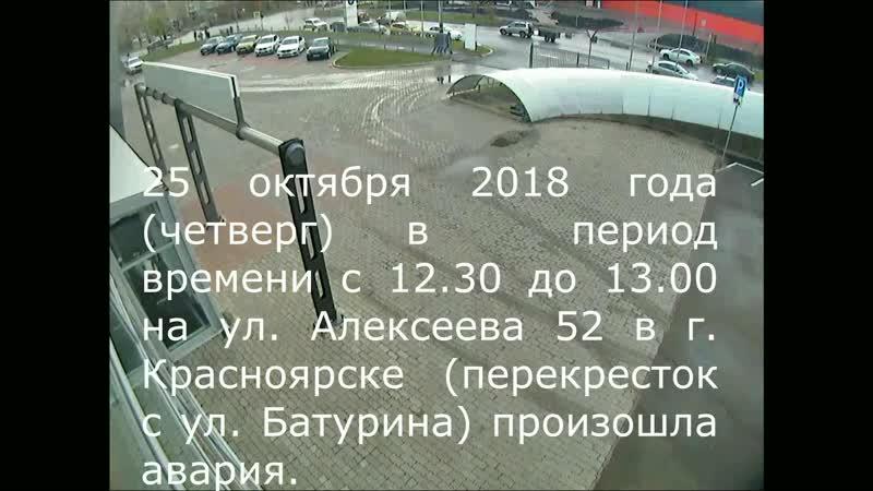 25 октября (четверг) произошла авария в период времени с 12.30 до 13.00 на ул. Алексеева 52 в г. Красноярске (перекресток с ул.