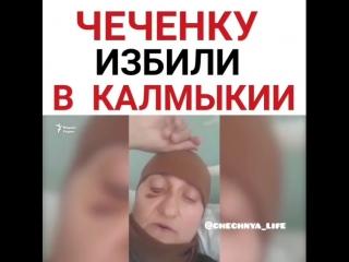 избили пожилую чеченку [MDK DAGESTAN]