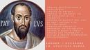 Апостол Павел 1 послание корфинянам о любви / Любовь Библия