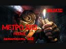 Вспомнить всё Метро 2033 redux стрим 3