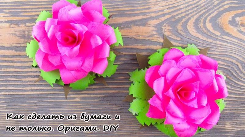 ОБЪЕМНАЯ РОЗА из БУМАГИ. Сделай сам КРАСИВЫЙ Цветок. Подарок своими руками