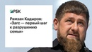 Рамзан Кадыров Загс первый шаг к разрушению семьи