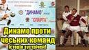 Динамо проти чеських команд Славія проти українських Історія зустрічей