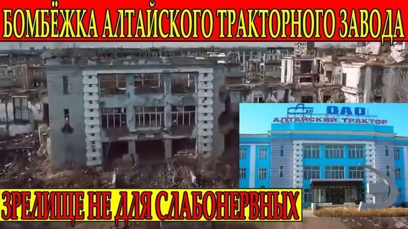 Уничтожение Алтайского тракторного завода. Зрелище не для слабонервных! [21.01.2019]