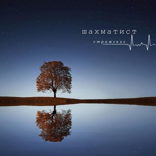 Шахматист альбом Отражение