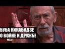 Вахтанг Кикабидзе о войне с Россией Простить не могу 10 лет спустя Пограничная ZONA STV