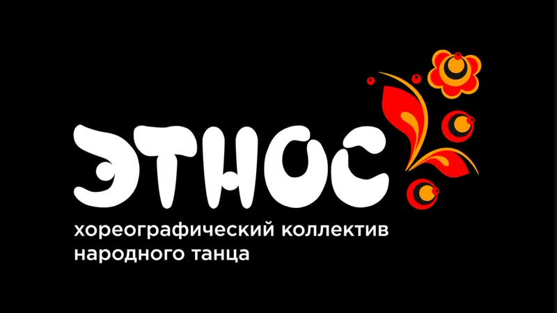 Хореографический коллектив ЭТНОС ННГУ