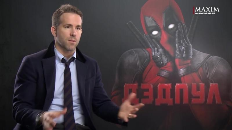 Deadpool - Райан Рейнольдс рассказывает о любимых фильмах, играх, музыке и...