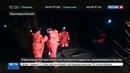 Новости на Россия 24 • Трагедия на Кубани: обнаружено тело четвертого мальчика