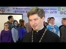 В Мелеузовском районе прошёл молодёжный православный форум Время выбрало нас С