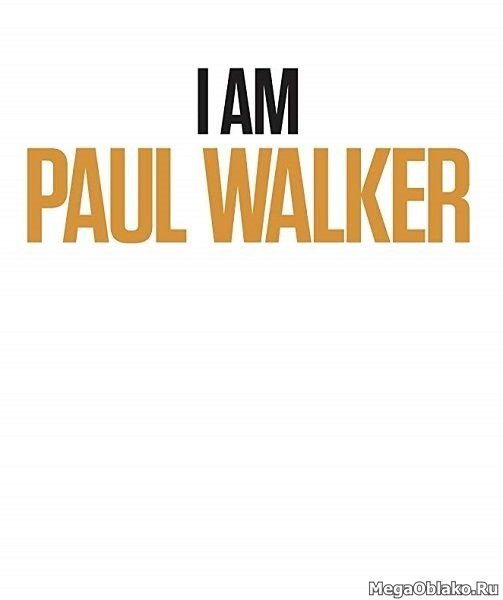 Я – Пол Уокер / I Am Paul Walker (2018/WEB-DL/WEB-DLRip)