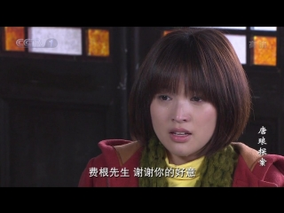 Детектив Тан Лан 12 серия (HDTVRip) [BTT-TEAM]