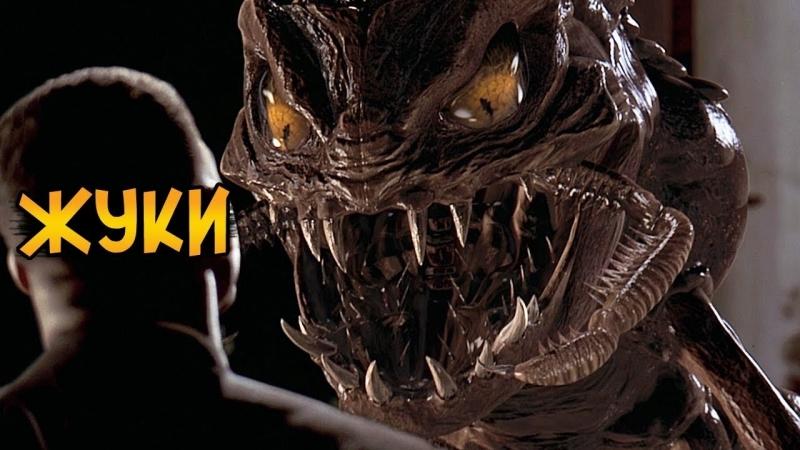 Звездный Капитан Жуки из фильма и сериала Люди в Черном (способности, стадии развития, слабости)