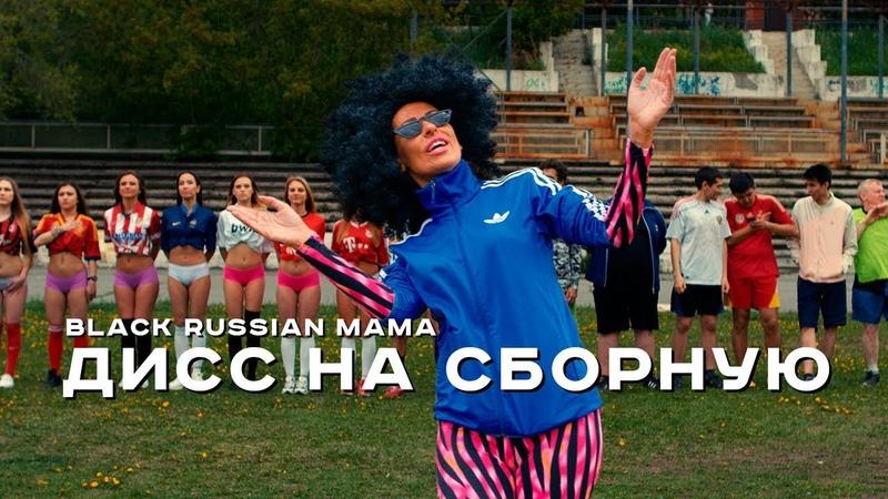 Black Russian Mama - Наш футбол