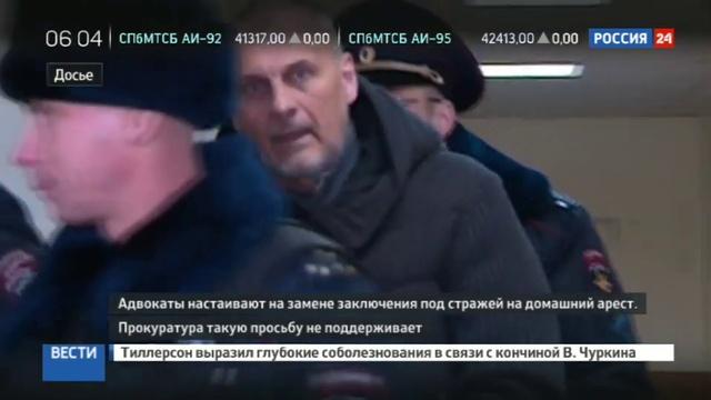 Новости на Россия 24 Адвокаты Хорошавина просят перевести своего подзащитного под домашний арест