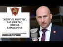 Николай Стариков Жёлтые жилеты, газ и Катар, имена аэропортов