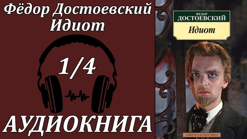 Фёдор Достоевский - Идиот 1/4 часть. Аудиокнига