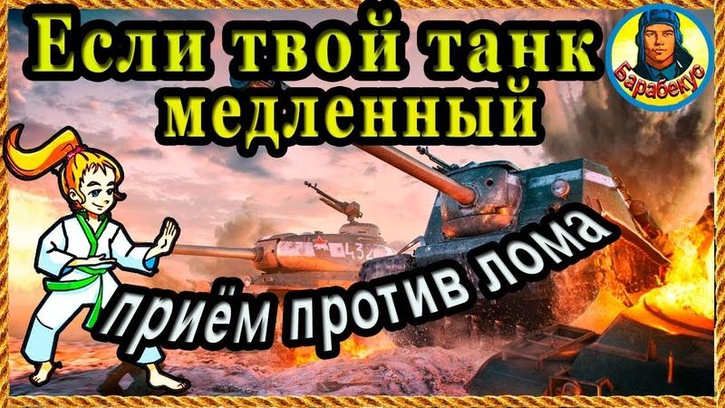 ЕСЛИ РОМБ НЕ РАБОТАЕТ: атака из-за угла без урона в WORLD of TANKS | Наш танк ИС ИС-1 wot IS