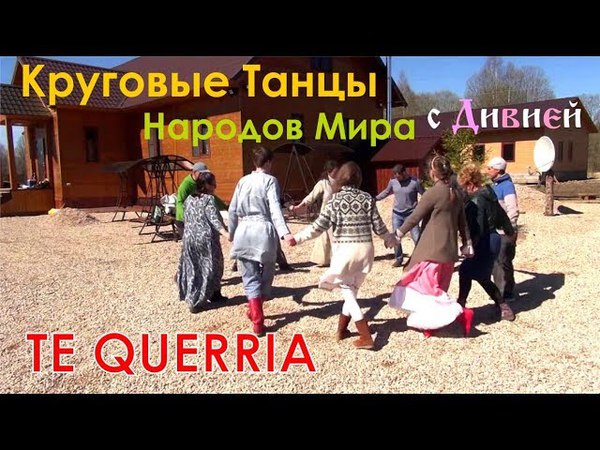 TE QUERRIA | Круговые Танцы Народов Мира с Дивией. Пушкинские Горы.