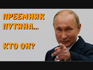 ✅ Преемник Путина. Кто он?