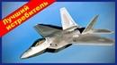 F-22 Raptor - высший пилотаж