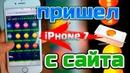 ПРИСЛАЛИ iPHONE 7 ИЗ КЕЙСОВ С ДЕНЬГАМИ | iPhone С САЙТА CoinsCube