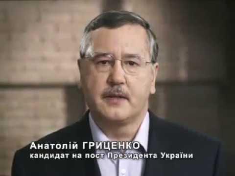 Предвыборное обращение Анатолия Гриценка 2019