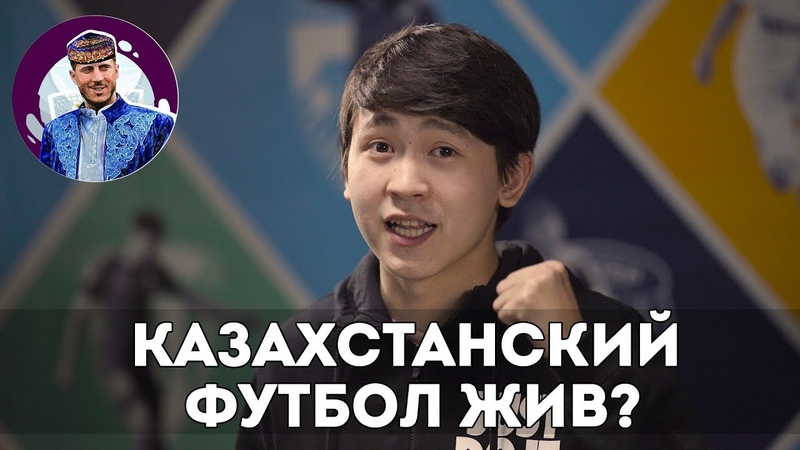 Казахстанский футбол жив ИТОГИ 2018 Беташар на футболе