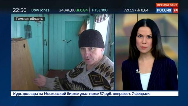 Новости на Россия 24 • Полицейским в Томской области пришлось сразиться с разбушевавшимся привидением